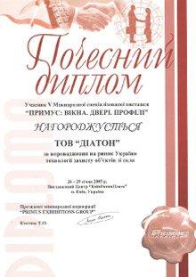 Cтудия тонирования стекла ДИАТОН, купить, заказать, В Киеве, Украина, дипломы