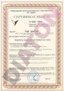 Cтудия тонирования стекла ДИАТОН, купить, заказать, В Киеве, Украина, сертификаты качества